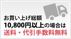 お買い上げ総額10,800円以上の場合は送料・代引き手数料無料
