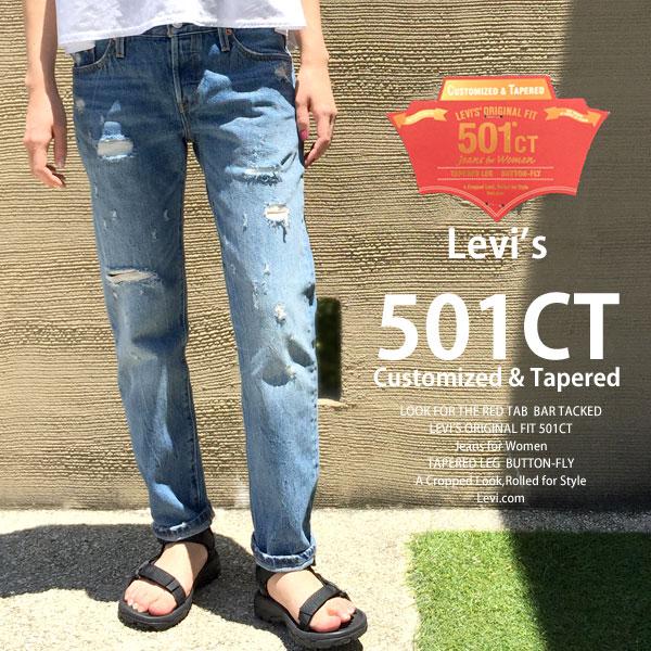levis17804-0073
